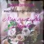 «Моя счастливая свадьба», выставка-презентация для молодоженов (16+)