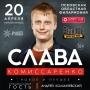 Слава Комиссаренко, стендап-концерт (18+)