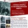 Творческая встреча с писателем Владимиром Потресовым (18+)