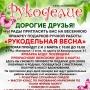 «Рукодельная весна», весенняя ярмарка подарков ручной работы (0+)