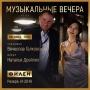 Музыкальный вечер в ресторане «Филей». Наталья Дрейлих и Вячеслав Галковский (18+)