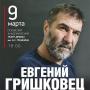 «Предисловие к роману». Евгений Гришковец (16+)