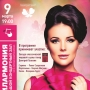 «Музыка любви», благотворительный концерт с участием Мисс Вселенная Оксаны Федоровой (6+)