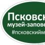 Экскурсии и интерактивные программы псковского музея-заповедника (6+)