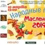 «Широкая Масленица», народные гуляния на Октябрьской площади (0+)