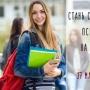 «Стань студентом ПсковГУ на 1 день», акция (12+)