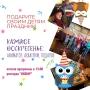 Детская программа с клоуном Симпатяшкой (6+)