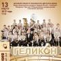 Духовой оркестр Псковского детского дома