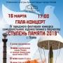 IV городской фестиваль-конкурс