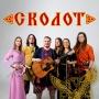 Группа «Сколот», концерт (16+)
