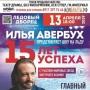 «15 лет успеха», ледовое шоу (6+)