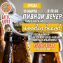 Пивной вечер с пивоварней Wooden Beard (18+)