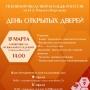 День открытых дверей в Псковском колледже искусств (12+)