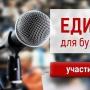 Единый семинар для бухгалтеров и руководителей (16+)