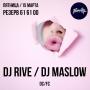DJ Rive/DJ Maslow, вечеринка (18+)