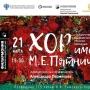Хор имени Пятницкого, концерт (6+)