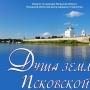 «Душа земли Псковской», торжественное мероприятие, посвященное Дню работника культуры (0+)