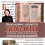 «Современные древности. Библия», лекция искусствоведа Ольги Васильевой (12+)