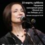 Лидия Чебоксарова, концерт (6+)
