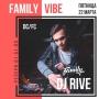 DJ Rive, вечеринка (18+)