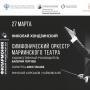 Концерт оркестра Мариинского театра (6+)