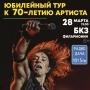 Валерий Леонтьев, концерт (6+)