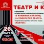 Творческий вечер, посвященный Международному дню театра (12+)