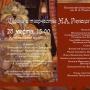 Сказка в творчестве Римского-Корсакова, концерт (12+)