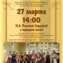 Концерт фольклорного ансамбля Санкт-Петербургской государственной консерватории (12+)