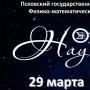 «Ночь науки» в ПсковГУ (16+)