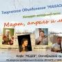 «Март, апрель и май...», концерт авторской песни (12+)
