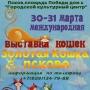 «Золотая кошка Пскова», международная выставка (0+)