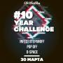 #10 Year Challenge, вечеринка (18+)
