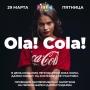 Ola! Cola!, вечеринка (18+)
