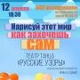 «Нарисуй этот мир, как захочешь ты!», отчётный концерт театра танца «Русские узоры» (0+)