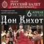 «Дон Кихот», балет (6+)