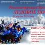 «Ледовое побоище», военно-исторический фестиваль (6+)