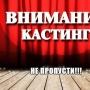 Кастинг для спектакля «Очень громкая премьера» (16+)