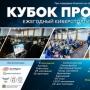 «Кубок Простории», киберфестиваль (6+)
