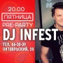 Pre-party с DJ INFEST (18+)