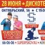 «Дискотека 90-х». Группа «140 ударов в минуту» и Михаил Жуков (18+)