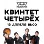 Группа «Квинтет Четырёх», концерт (6+)