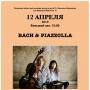 Bach & Piazzolla, концерт (6+)
