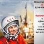 День космонавтики в псковском планетарии (6+)