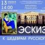 «Эскиз к шедеврам Русского музея», художественная программа (0+)
