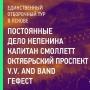 Отборочный тур петербургского рок-фестиваля «Живой!» (16+)