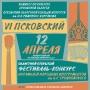 VI Псковский областной открытый фестиваль-конкурс ансамблей народных инструментов (6+)