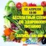 Бесплатный семинар по здоровому питанию (16+)