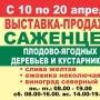 Выставка-продажа саженцев плодово-ягодных деревьев и кустарников (16+)