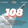 108, вечеринка (18+)